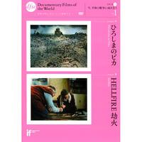 ビデオ絵本 ひろしまのピカ/HELLFIRE:劫火 -ヒロシマからの旅-【DVD:個人視聴用】