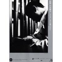 回想・川本輝夫 ミナマタ-井戸を掘ったひと【DVD:個人視聴用】