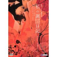 私の調教日記【エロティック・バリア・フリームービー】【DVD:個人視聴用(R15)】