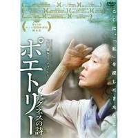 ポエトリー アグネスの詩(うた)【DVD:個人視聴用】