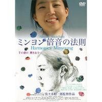 ミンヨン 倍音の法則【DVD:個人視聴用】