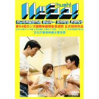 ハッシュ!【DVD:個人視聴用】