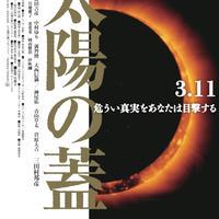 太陽の蓋【DVD:個人視聴用】
