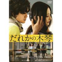 だれかの木琴【DVD:個人視聴用】