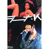 ジーナ・K【DVD:個人視聴用】
