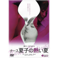 ナース夏子の熱い夏【エロティック・バリア・フリームービー】【DVD:個人視聴用(R15)】