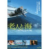「老人と海」ディレクターズ・カット版【DVD:個人視聴用】