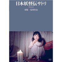 日本妖怪伝サトリ【DVD:個人視聴用】