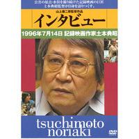 インタビュー 1996年7月14日記録映画作家土本典昭【DVD:個人視聴用】