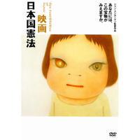 映画 日本国憲法(英語字幕版)【DVD:個人視聴用】
