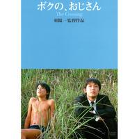 ボクの、おじさん【DVD:個人視聴用】