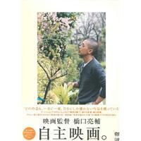 映画監督・橋口亮輔 自主映画。【DVD:個人視聴用】