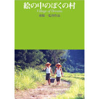 絵の中のぼくの村【DVD:個人視聴用】