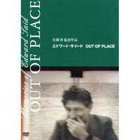 エドワード・サイード OUT OF PLACE【DVD:個人視聴用】