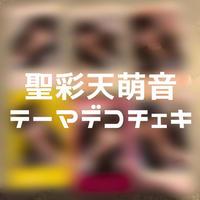 聖彩天萌音テーマデコレーションチェキ【6月】