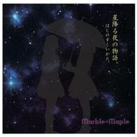 3rd.シングルCD 星降る夜の物語。 単品