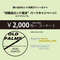 旧ロッドパーツキャンペーン¥2,000コーナー3