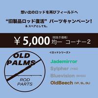 旧ロッドパーツキャンペーン¥5,000コーナー2