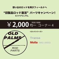旧ロッドパーツキャンペーン¥2,000コーナー4