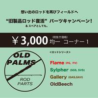 旧ロッドパーツキャンペーン¥3,000コーナー1
