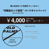 旧ロッドパーツキャンペーン¥4,000コーナー