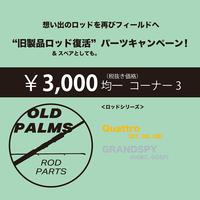 旧ロッドパーツキャンペーン¥3,000コーナー3