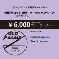 旧ロッドパーツキャンペーン¥6,000コーナー