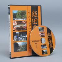DVD/飯田重祐 みちのく秋ヤマメ・ミノーイング