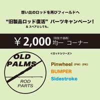 旧ロッドパーツキャンペーン¥2,000コーナー2