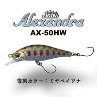"""アレキサンドラ・50HW 限定復刻カラー""""ミヤベイワナ"""""""