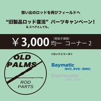旧ロッドパーツキャンペーン¥3,000コーナー2