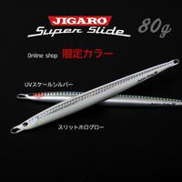 ジガロスーパースライド 80g Online Shop限定カラー