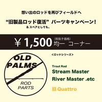 旧ロッドパーツキャンペーン¥1,500コーナー