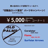 旧ロッドパーツキャンペーン¥5,000コーナー1