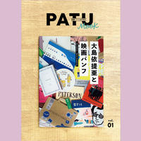 PATU MOOK 創刊号「大島依提亜と映画パンフ」