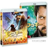 『マッキー』 Blu-ray(オリジナル・スリーブケース付)