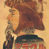 【紙版】コメディ特集ZINE ミラクル(おまけ付き)
