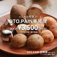 OTO.PAIN単発便(パンとジャム)>>>順次発送