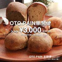 OTO.PAIN単発便(パンのみ)>>>順次発送