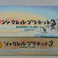 シャクレルプラネット3 BOX版(12個入り)