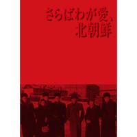 映画『さらばわが愛、北朝鮮』公式パンフレット