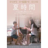 映画『夏時間』全国共通特別鑑賞券