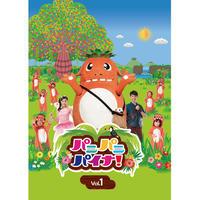 【DVD】パニパニパイナ!Vol.1