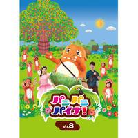 【4K UHD + Blu-ray】パニパニパイナ!Vol.8