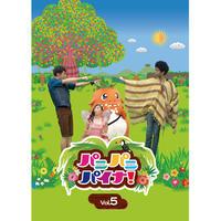 【4K UHD + Blu-ray】パニパニパイナ!Vol.5