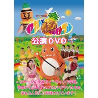 パニパニパイナ!ステージショー「ヤーだんと黄金のパイナップル」公演DVD