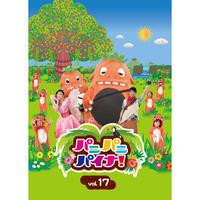【DVD】パニパニパイナ!Vol.17