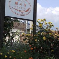 [手作りパン工房穂の花]ロスパン