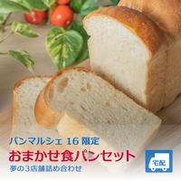 【おまかせ食パンセット】〜夢の3店舗詰め合わせ〜