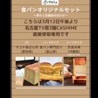 【直接受取専用】夢の食パン詰め合わせ〜パンマルシェ・オンライン限定〜  2回目